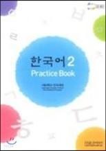 한국어 2 : Practice Book