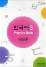 한국어 3 : Practice Book