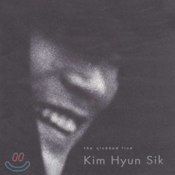김현식 - The Sickbed Live