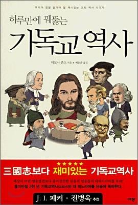 하루만에 꿰뚫는 기독교 역사