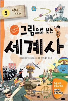 그림으로 보는 세계사 5 - 교과서 속 역사 이야기