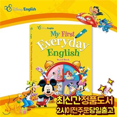 디즈니 잉글리쉬 My First Everyday English 본책 1권 | 세이펜활용가능 | 디즈니영단어사전 | 영어생활백과 | 생활영어단어 | 영단어사전 | 영어