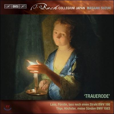 Masaaki Suzuki 바흐: 세속 칸타타 6집 - 장례송가, 시편 51편[페르골레지의 스타바트 마테르 편곡] (J.S. Bach: Secular Cantatas- BWV1083, 53, 198) 마아사키 스즈키, 바흐 콜레기움 재팬
