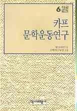 카프 문학운동연구