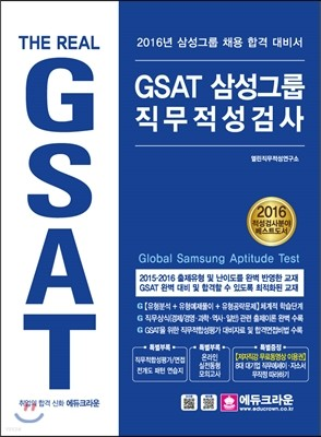 2016 GSAT 삼성그룹 직무적성검사