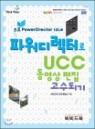파워디렉터로 UCC 동영상 편집 고수되기