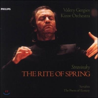 Valery Gergiev 스트라빈스키 : 봄의 제전 (Stravinsky : The Rite of Spring)