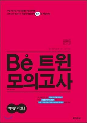 be비 트윈 모의고사 영어영역 고2 (8절)(2016년)
