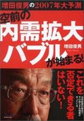 空前の內需擴大バブルが始まる! 增田俊男の2007年大予測