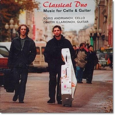 첼로와 기타의 클래시컬 듀오