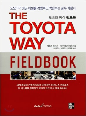 THE TOYOTA WAY FIELDBOOK 도요타 방식 필드북