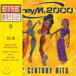(BMG 베스트 팝 시리즈 4) Boney M 2000
