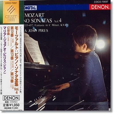 모차르트 : 피아노 소나타 4권 K.332, 333, 475