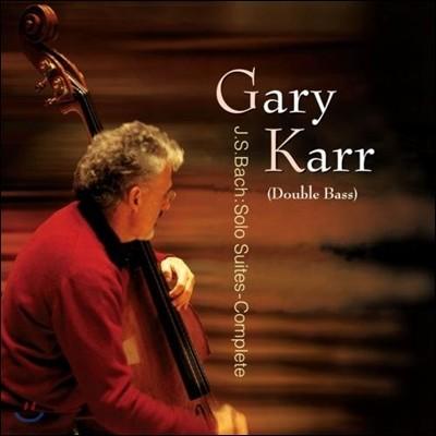 Gary Karr 게리 카 - 바흐 무반주 첼로 모음곡 전곡 (Bach : Cello Solo Suites)
