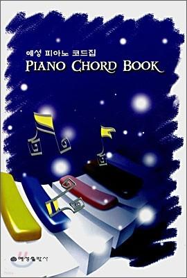 예성 피아노 코드집 PIANO CORD BOOK