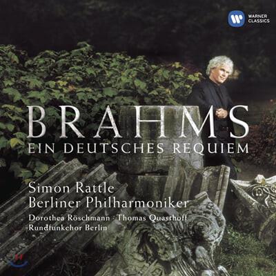 브람스 : 독일 레퀴엠 - 사이먼 래틀