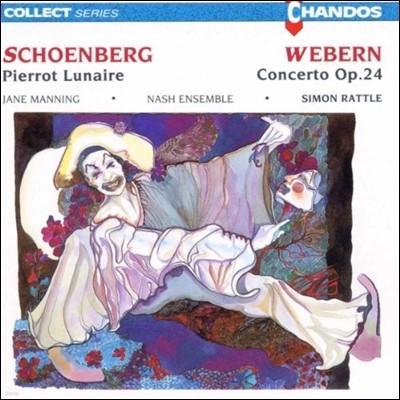 Simon Rattle 쇤베르크: 달에 홀린 삐에로 / 안톤 베베른: 협주곡 (Schoenberg: Pierrot Lunaire / Anton Webern: Concerto Op.24)