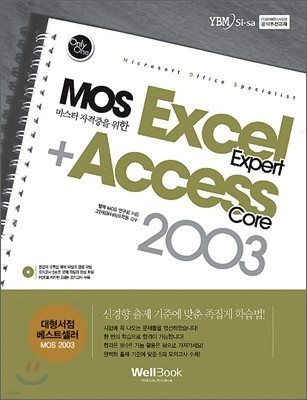MOS Excel Expert + Access Core 2003