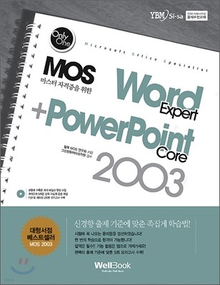 MOS Word Expert + PowerPoint Core 2003
