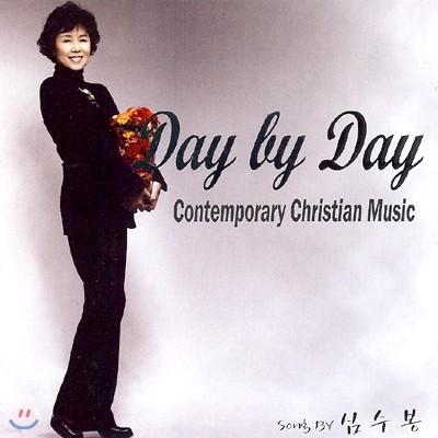 심수봉 - Day by Day