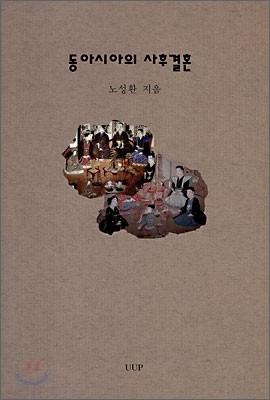 동아시아의 사후결혼