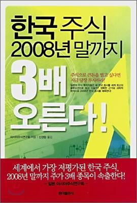 한국주식 2008년 말까지 3배 오른다