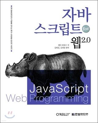자바스크립트 for 웹2.0