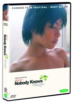아무도 모른다 (1Disc)