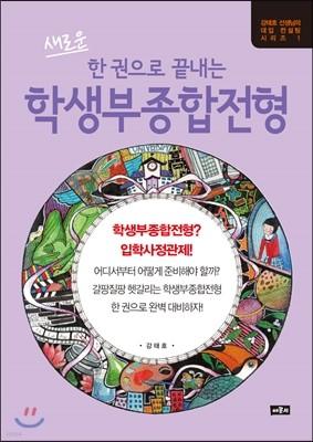 새로운 한 권으로 끝내는 학생부종합전형 (2016년)