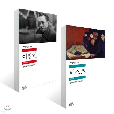 이방인+페스트 카뮈 세트