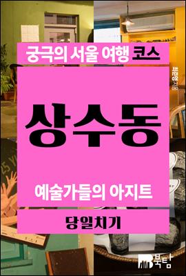 궁극의 서울 여행 코스 상수동