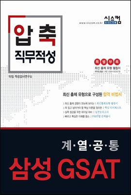 2016 압축 직무적성 삼성 GSAT 계열공통