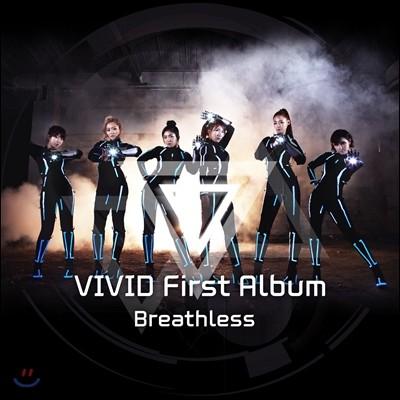 비비드 (VIVID) 1집 - Breathless