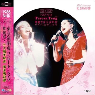 등려군 (鄧麗君 / Teresa Teng) - 1985 NHK One & Only Live Best [픽쳐 디스크 LP]
