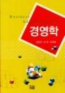 경영학 (김종성 외) (경영/큰책/양장본/상품설명참조/2)