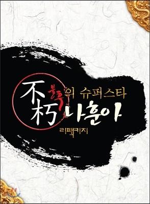 나훈아 - 불후의 슈퍼스타 (리패키지)