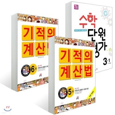 NEW 기적의 계산법 5 + NEW 기적의 계산법 6 + 큐브수학 수학 단원평가 3-1 (2016년)