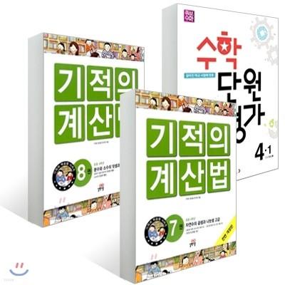 NEW 기적의 계산법 7 + NEW 기적의 계산법 8 + 큐브수학 수학 단원평가 4-1 (2016년)