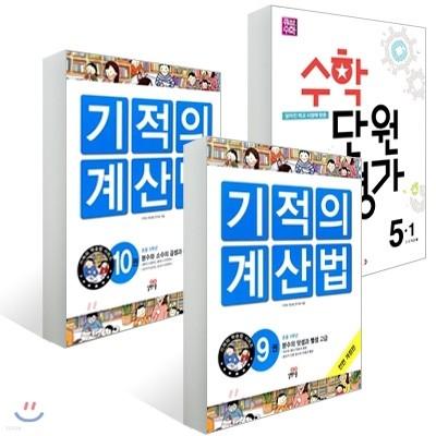 NEW 기적의 계산법 9 + NEW 기적의 계산법 10 + 큐브수학 수학 단원평가 5-1 (2016년)