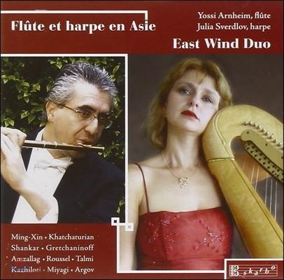 East Wind Duo 아시아의 플루트와 하프 음악 - 하차투리안 / 루셀 / 라비 샹카르 (Flute et Harpe en Asie - Du Ming-Xin / Ravy Shankar / Khatchaturian / Roussel / Talmi / Miyagi)