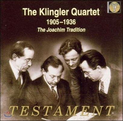 클린글러 사중주단 1905-1936년 녹음 - 요아힘 트레디션 (The Klingler Quartet - The Joachim Tradition)
