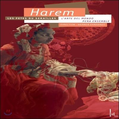 L'Arte Del Mondo 하렘 - 오토만 제국 궁전의 축제 (Harem - Les Fetes de Serailles)