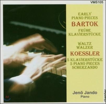Jeno Jando 바르톡: 초기 작품 피아노 작품집 / 쾨슬러: 왈츠, 5 피아노 소품, 스케르찬도 (Bartok: Early Piano Pieces / Koessler: Waltz, Scherzando) 예뇌 얀도