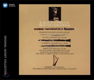 Herbert von Karajan 모차르트: 관악 협주곡집 - 플루트, 클라리넷, 오보에, 바순, 신포니아 콘체르탄테 (Mozart: Wind Concertos) 헤르베르트 폰 카라얀