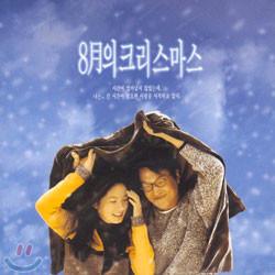 8월의 크리스마스 OST