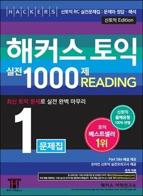 해커스 토익 실전 1000제. 1 리딩 Reading (RC) 문제집(신토익 Edition)