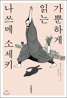 가뿐하게 읽는 나쓰메 소세키