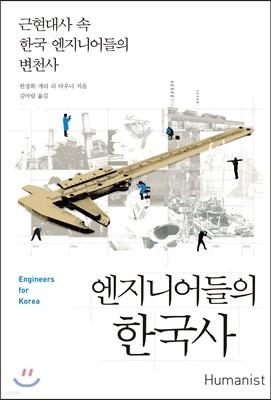 엔지니어들의 한국사
