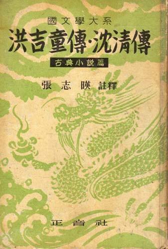 홍길동전/심청전 [1964년 초판본]