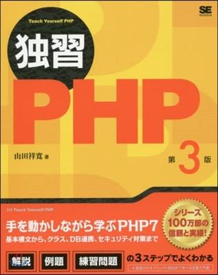 獨習PHP 第3版
